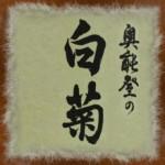 奥能登の白菊 季節商品
